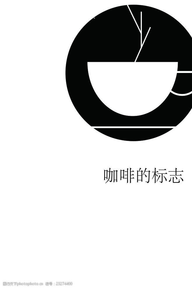 杯子logo设计图片素材家装设计中心图片