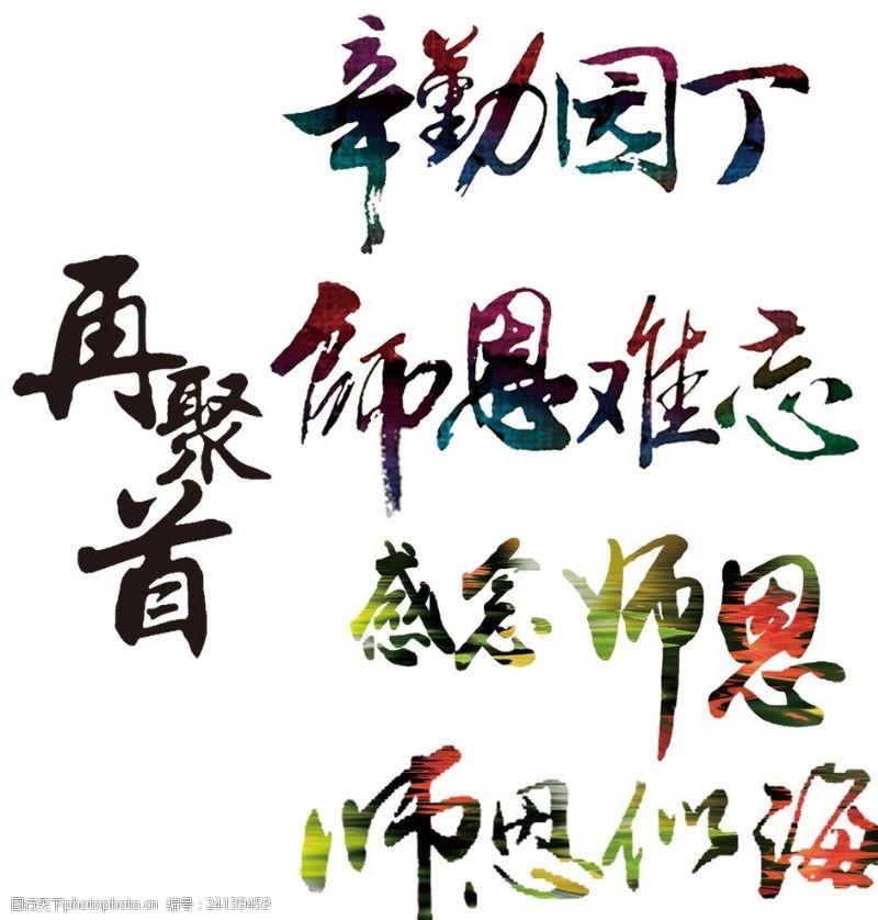 教师节书法图片素材深圳鹏之艺建筑设计公司招聘图片
