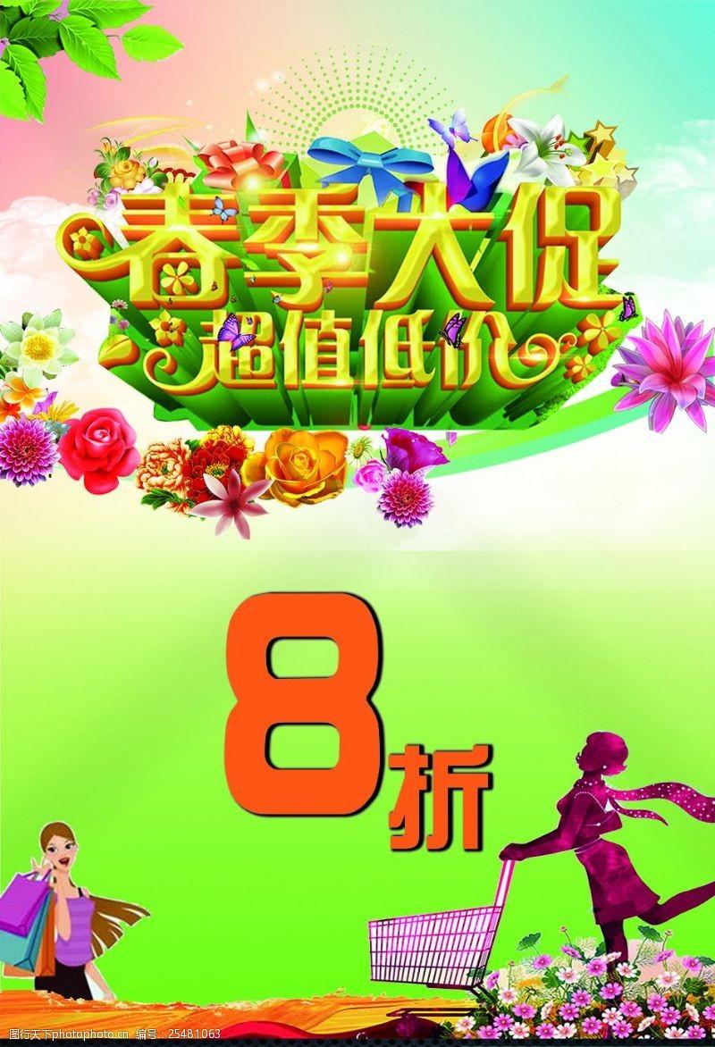 春季宣传海报设计