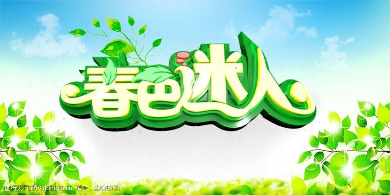 春季宣传海报,春季,相约踏青去春天