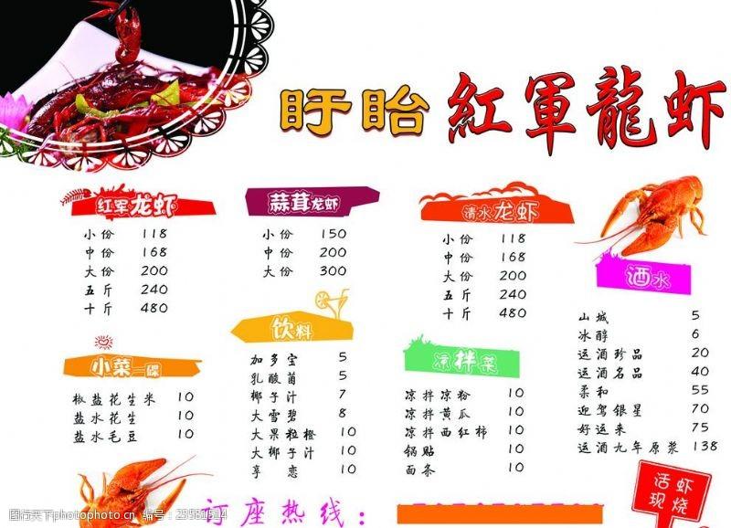 盱眙小龙虾盱眙红军龙虾菜单单页