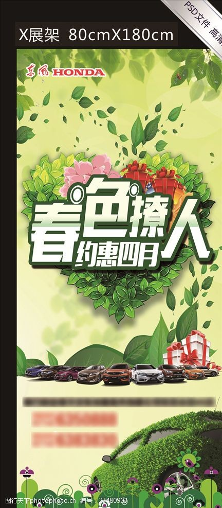 东风本田春季展架