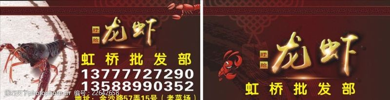 盱眙小龙虾名片