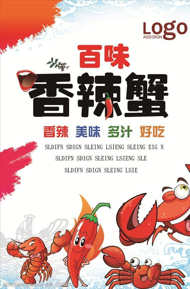 香辣蟹海報