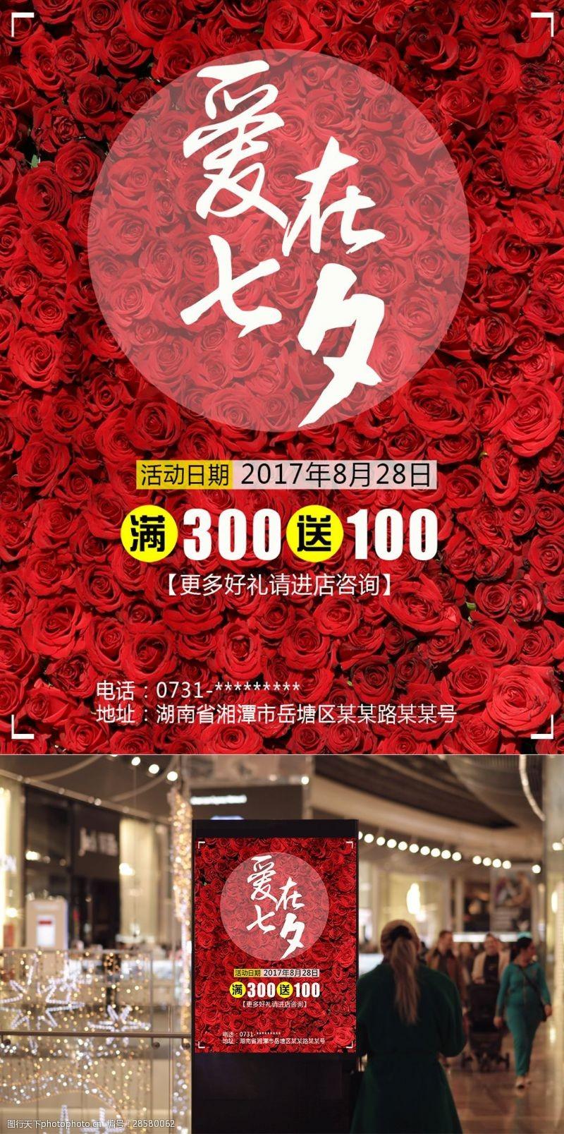 七夕宣傳海報唯美海報七夕海報玫瑰花活動