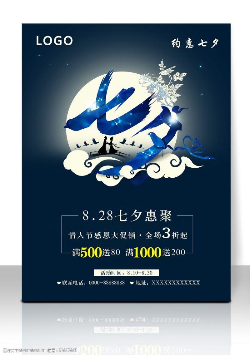 七夕宣傳海報唯美海報情人節海報