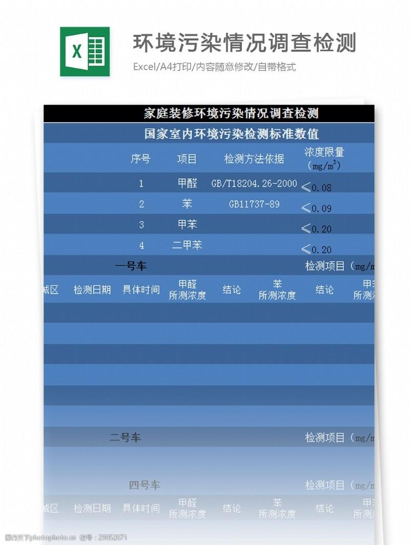 環境污染情況調查檢測excel模板表格