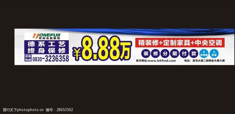八萬裝修廣告