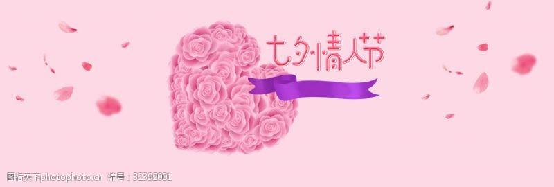 電商粉色浪漫桃心玫瑰花七夕海報背景