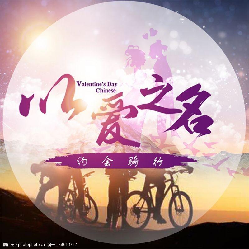 七夕宣傳海報背景