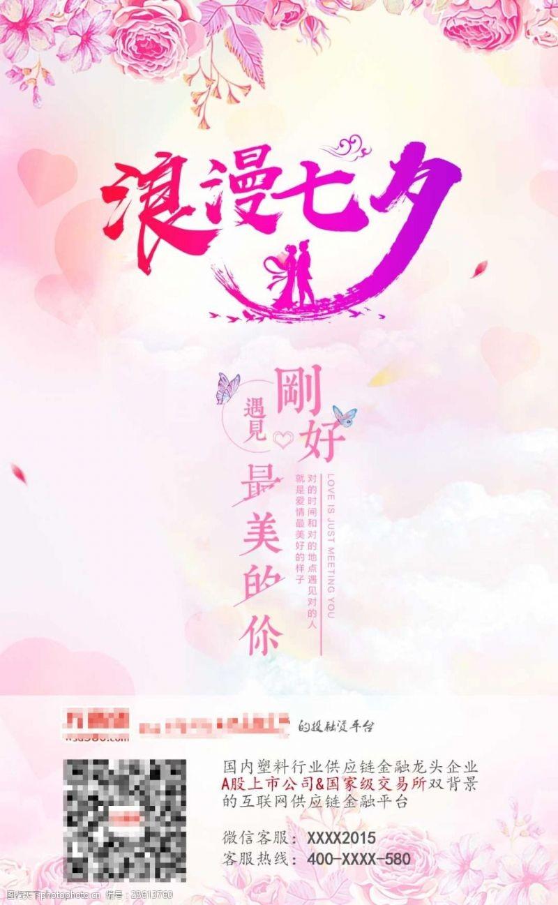 七夕宣傳海報情人節海報