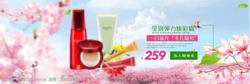 淘宝化妆品春季活动海报PSD素材