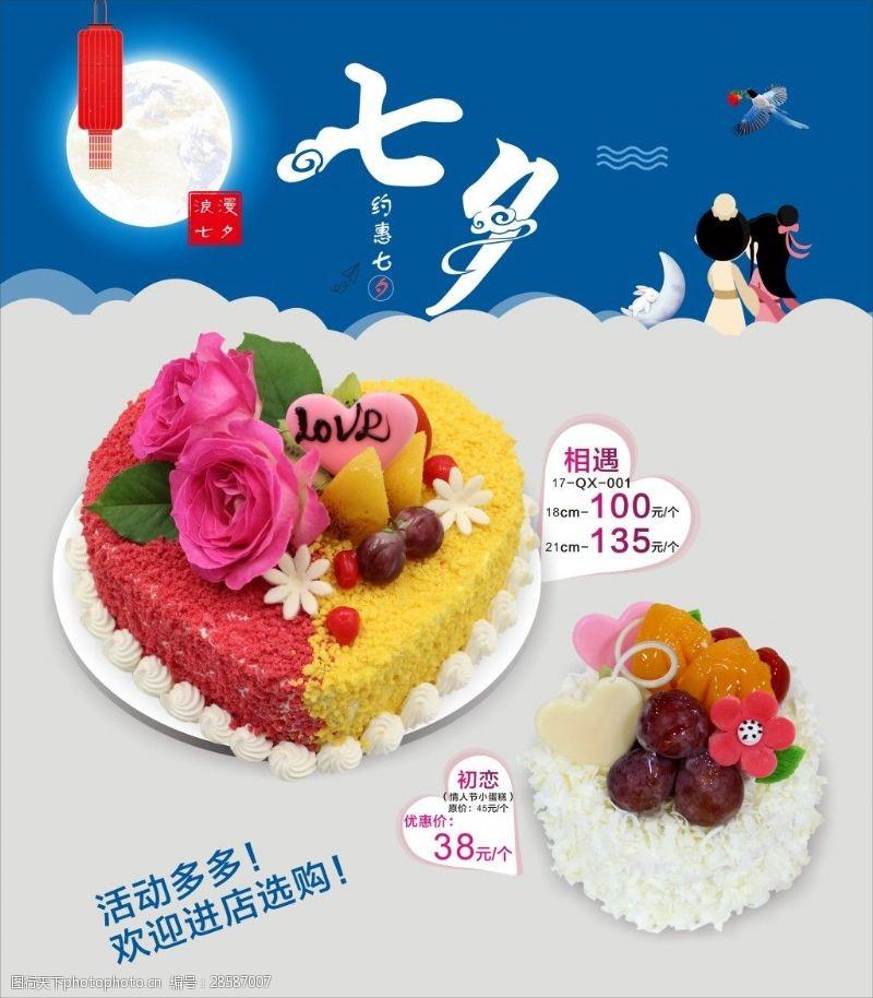 2017七夕宣傳海報