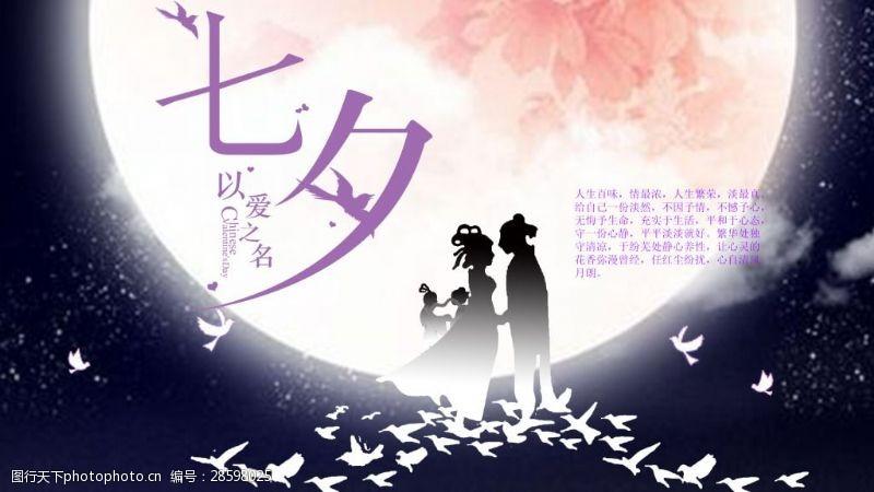 七夕宣傳海報圖片