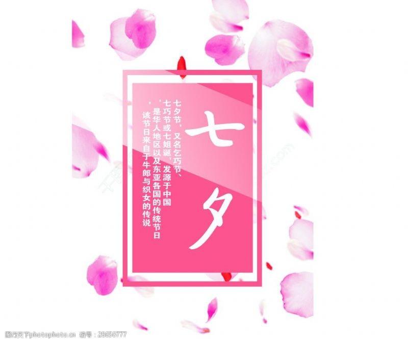 七夕宣傳海報手抄報