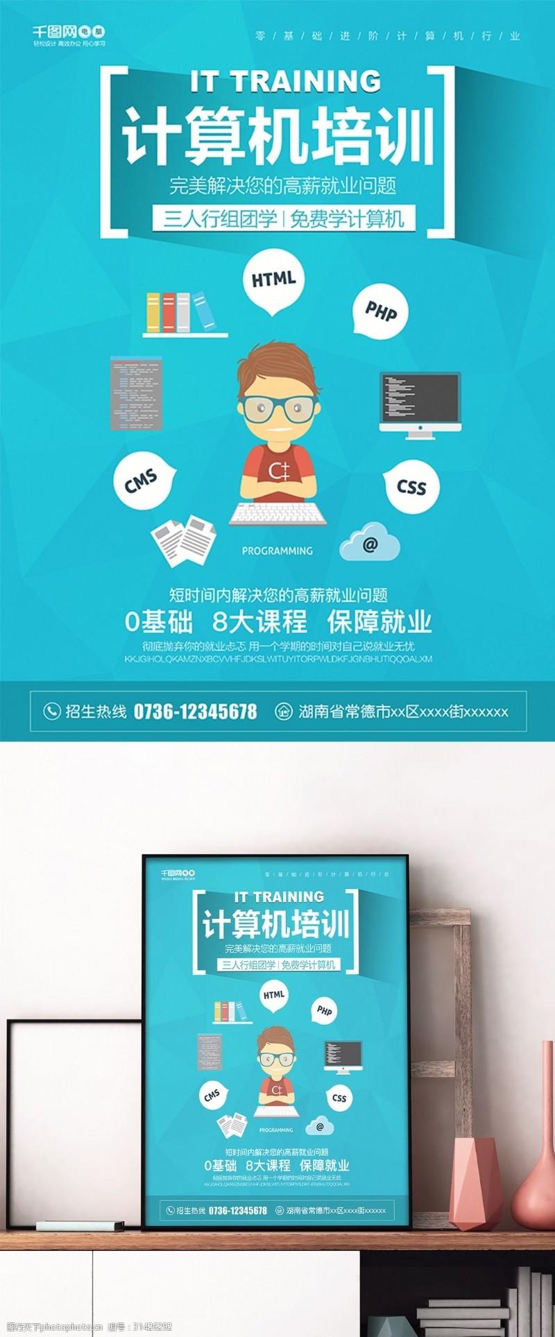 蓝色简约扁平化计算机培训技能培训海报设计