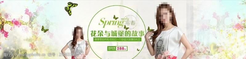 淘宝女装春季海报设计