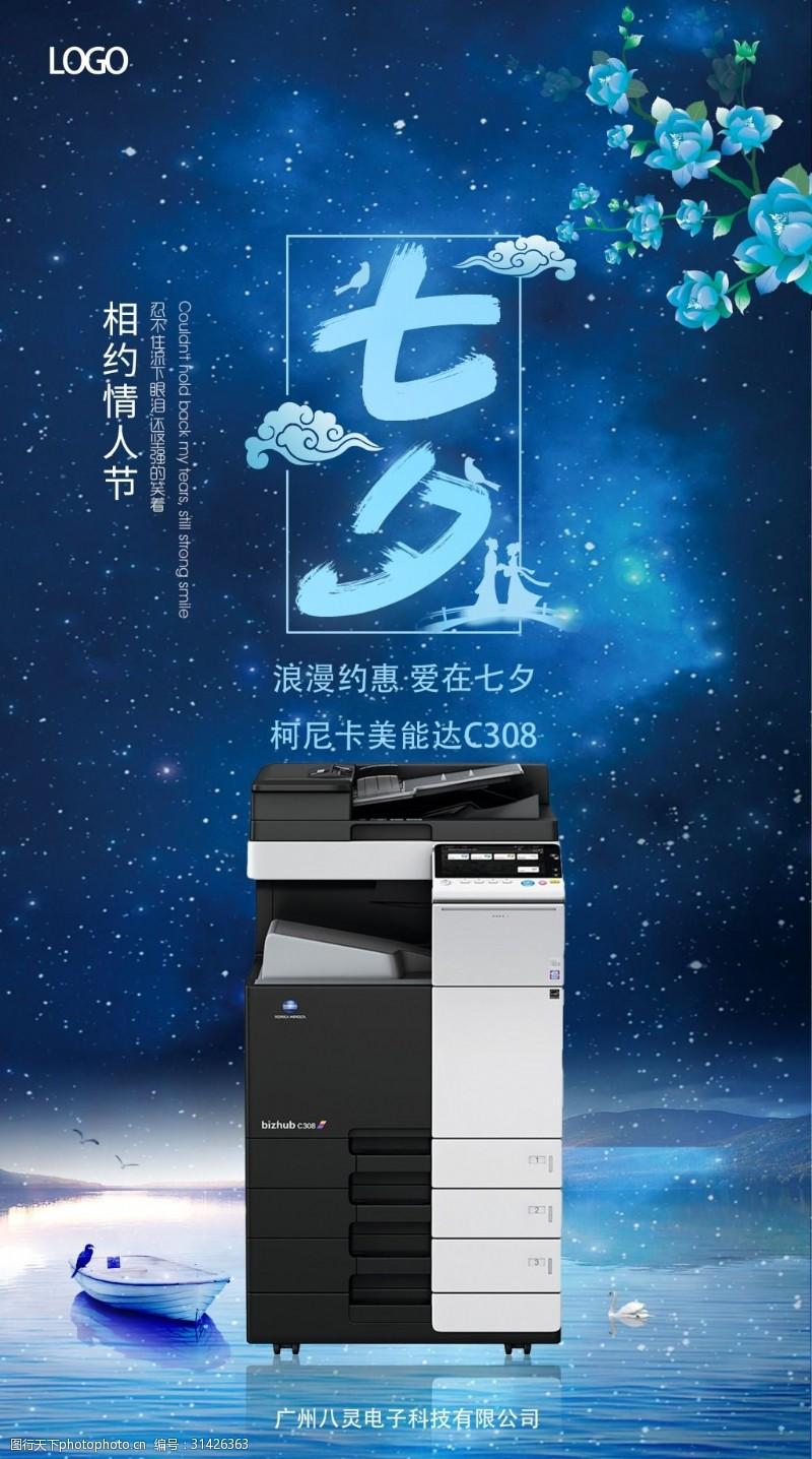 七夕海報七夕產品促銷活動海報復印機海報