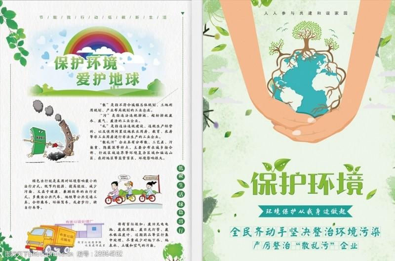 整治環境污染宣傳海報