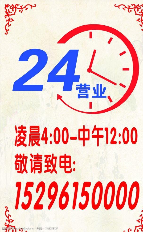 营业标识24小时营业