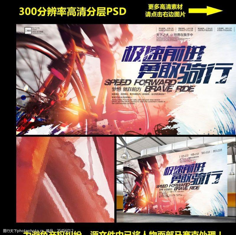 骑友极速前进勇敢骑行海报宣传