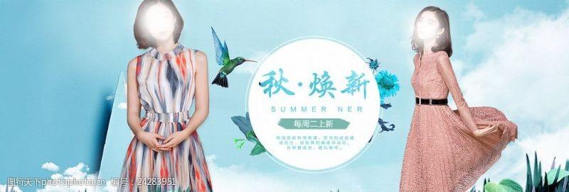 雪纺短裙裙子海报