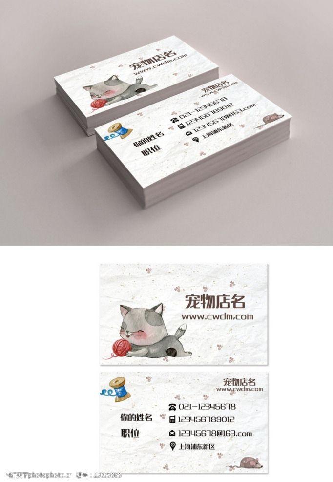 宠物卡片宠物店名片