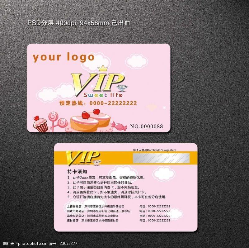 糕点卡片粉色系VIP卡