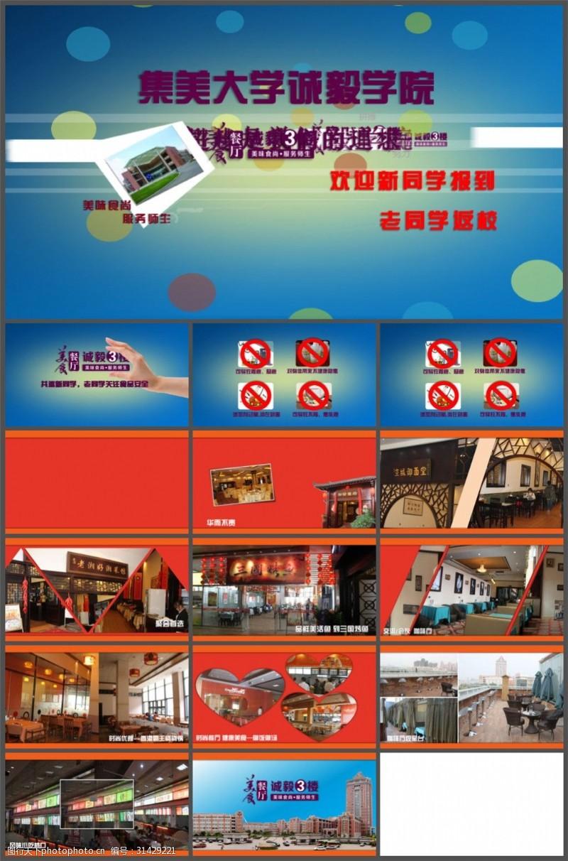 公司企业模板美食广场展示宣传片头动画ppt模板