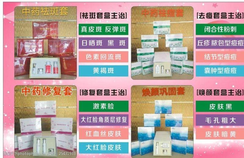 祛斑广告祛斑祛痘产品介绍