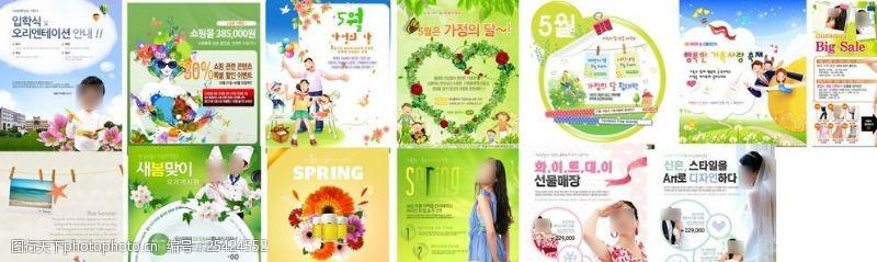 广告招贴画儿童学习娱乐宣传画婚礼宣传单