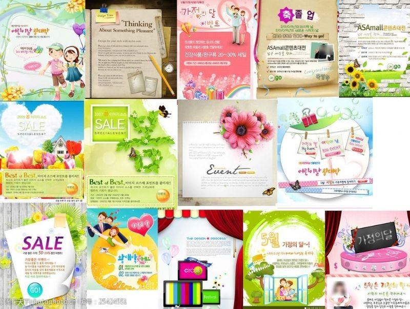 广告招贴画儿童游乐宣传画家庭业务办理