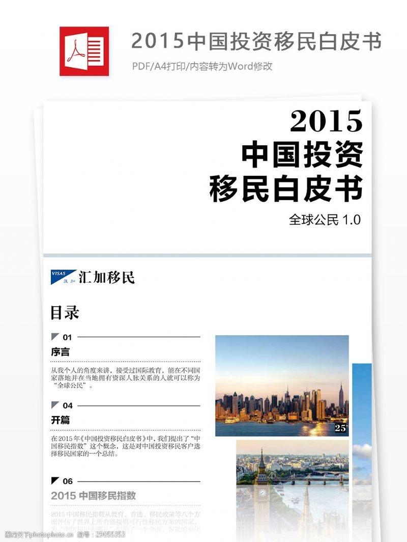 2015中国投资移民白皮书