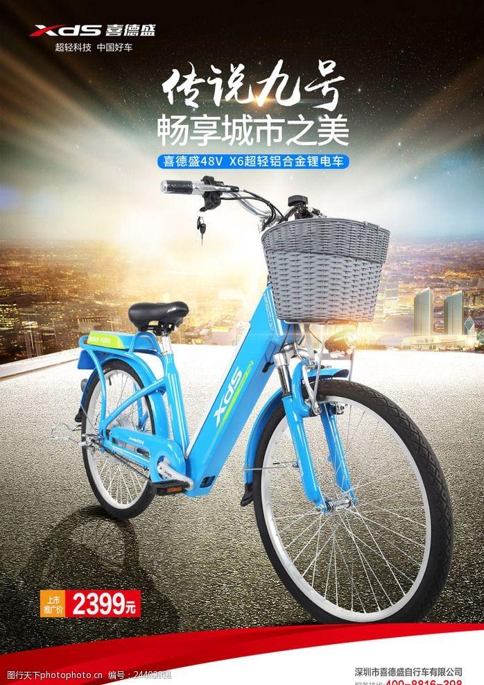 喜德盛锂电自行车