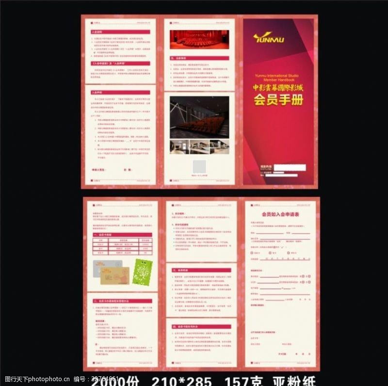电影折页会员手册