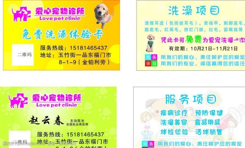 宠物诊所名片爱心宠物诊所名片