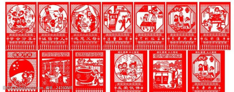 文明剪纸校园文化剪纸
