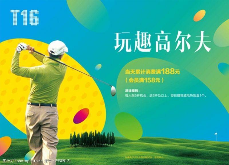 地产游戏玩趣高尔夫