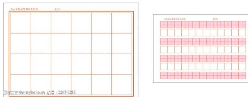 小学生写字书法练字表