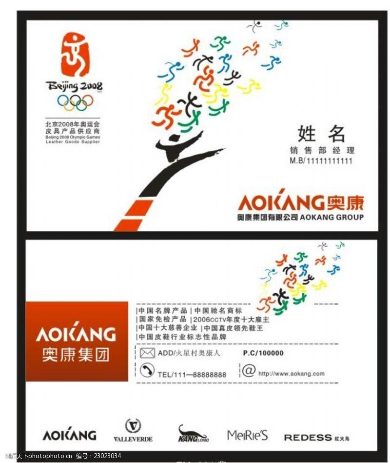 2008奥运奥康名片