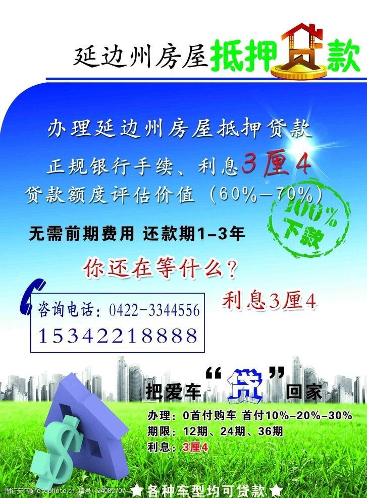 房屋抵押贷款贷款宣传单