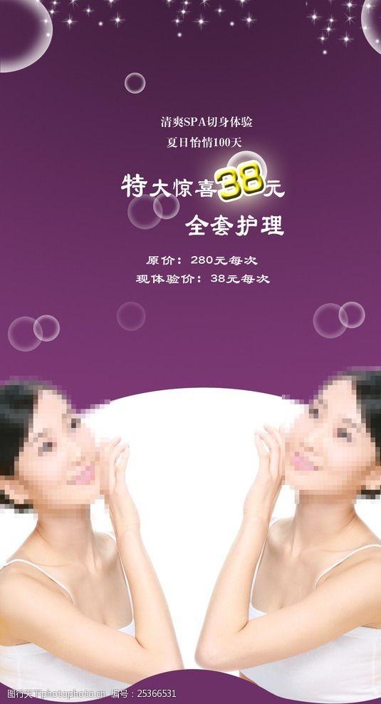 美容会议背景美容广告