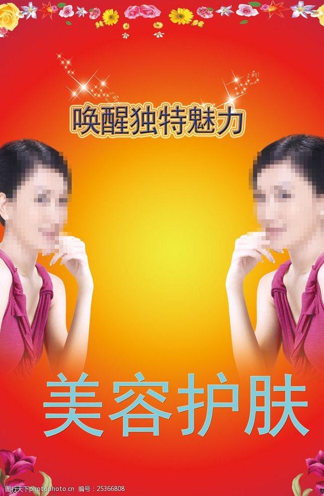 美容佳节美容广告