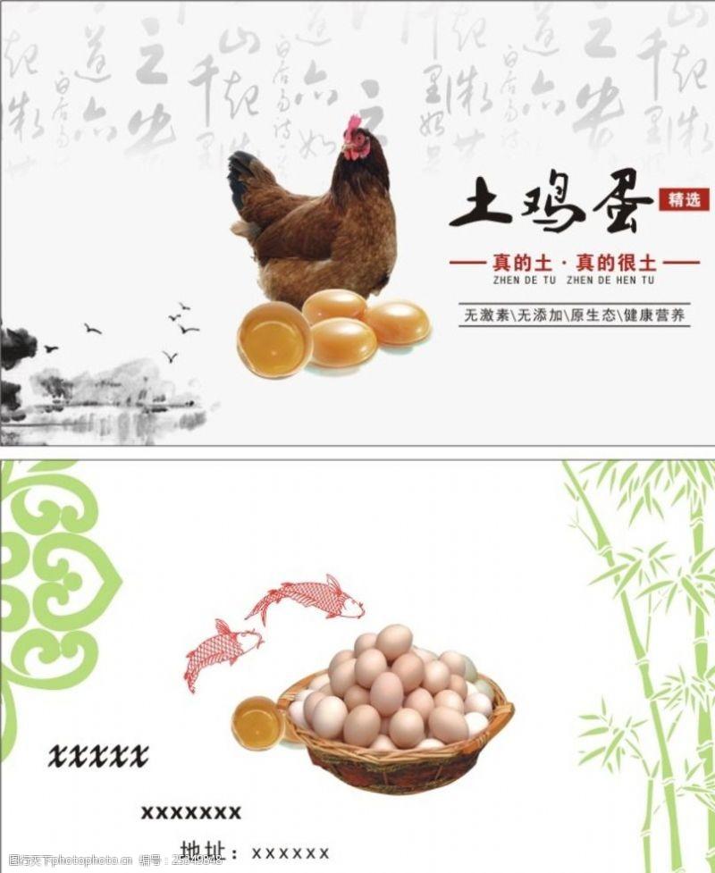 土鸡蛋名片土鸡蛋