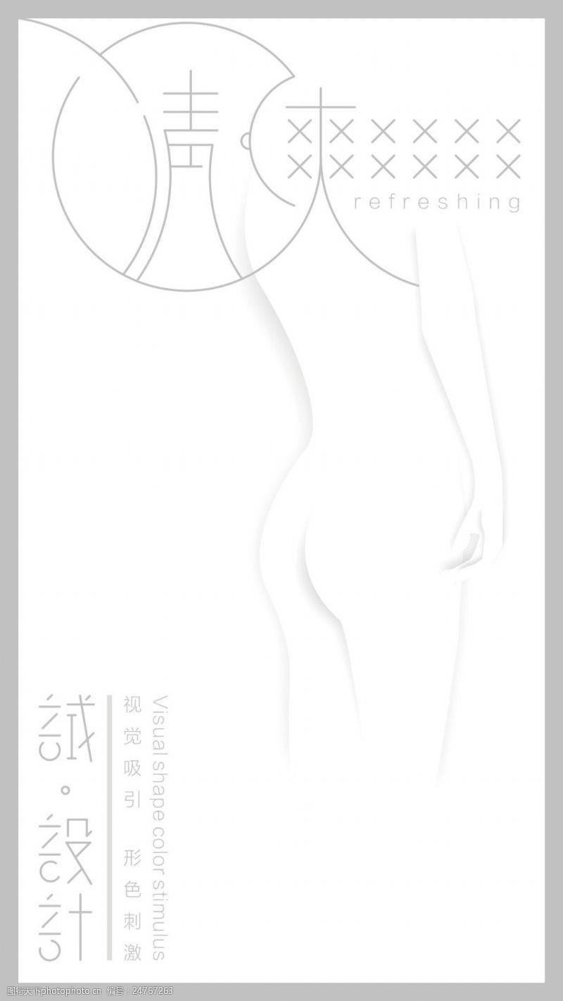 阴影的字体人体设计2