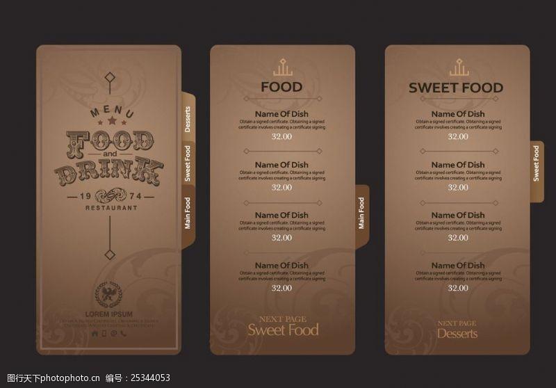 菜谱系列菜单