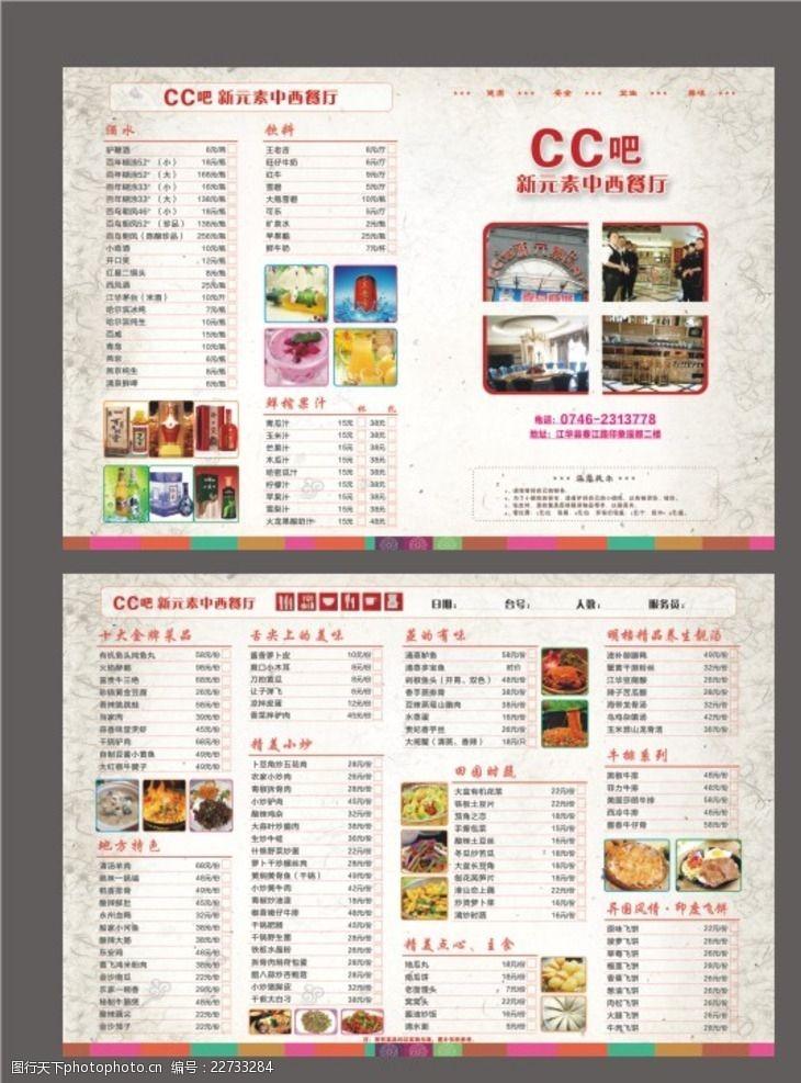中西餐厅点菜单新元素中西餐厅点菜单