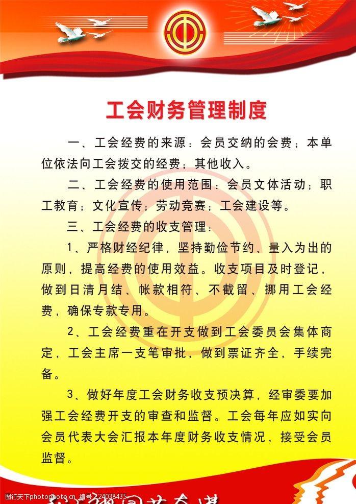 工会主席职责工会制度