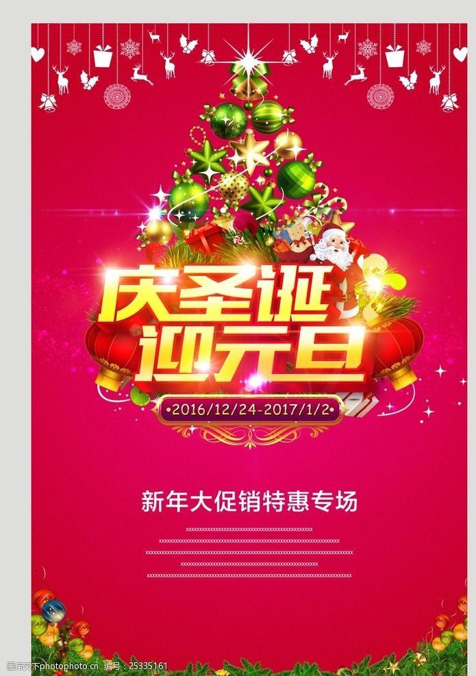 庆圣诞迎元旦海报广告