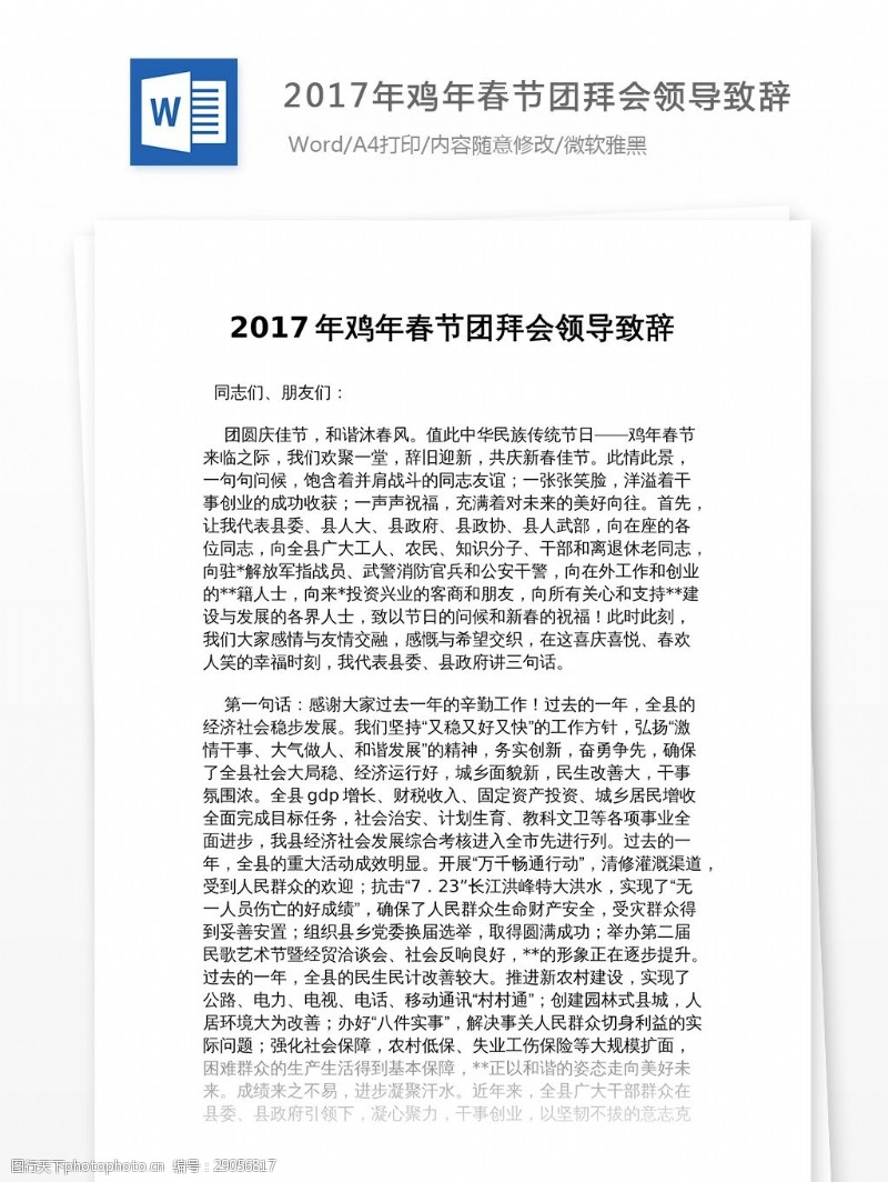 2017年鸡年春节团拜会领导致辞